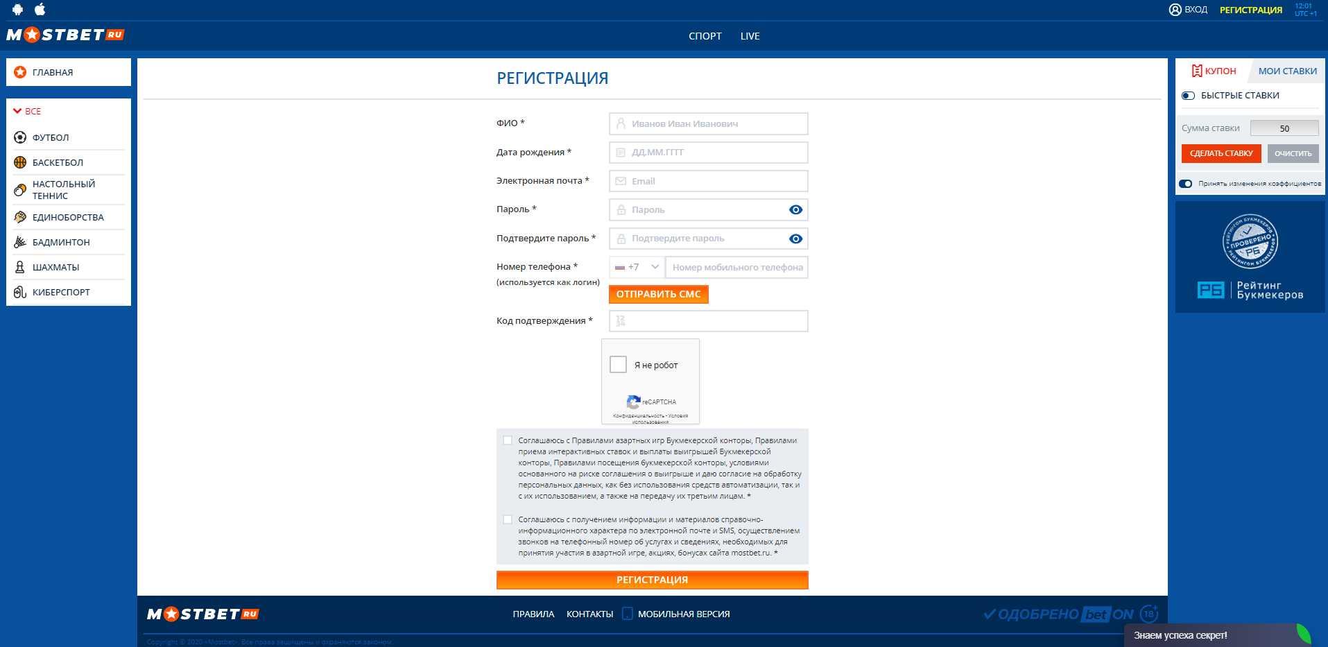 Мостбет - бонус при регистрации