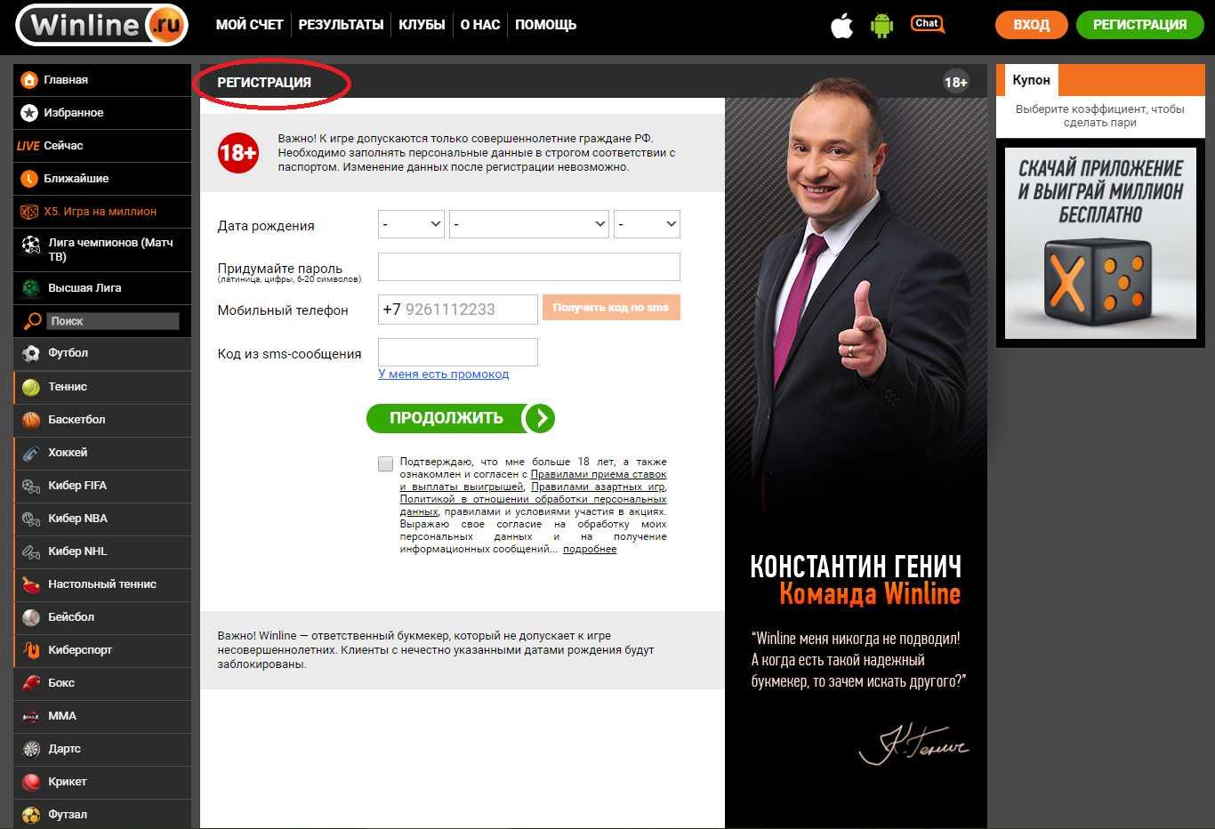БК Винлайн - регистрация новичка