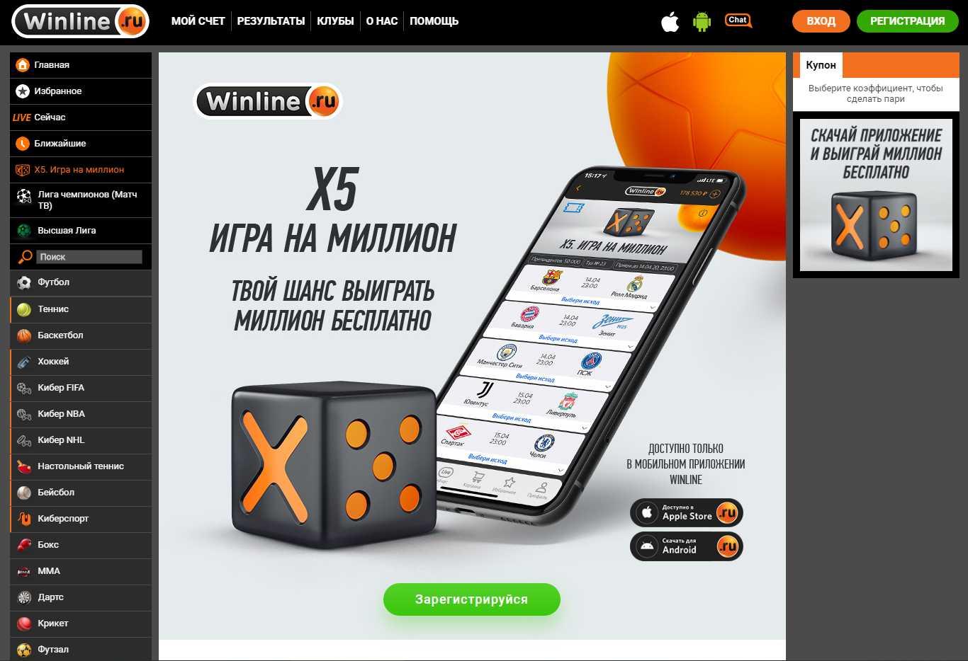 БК Винлайн - акции