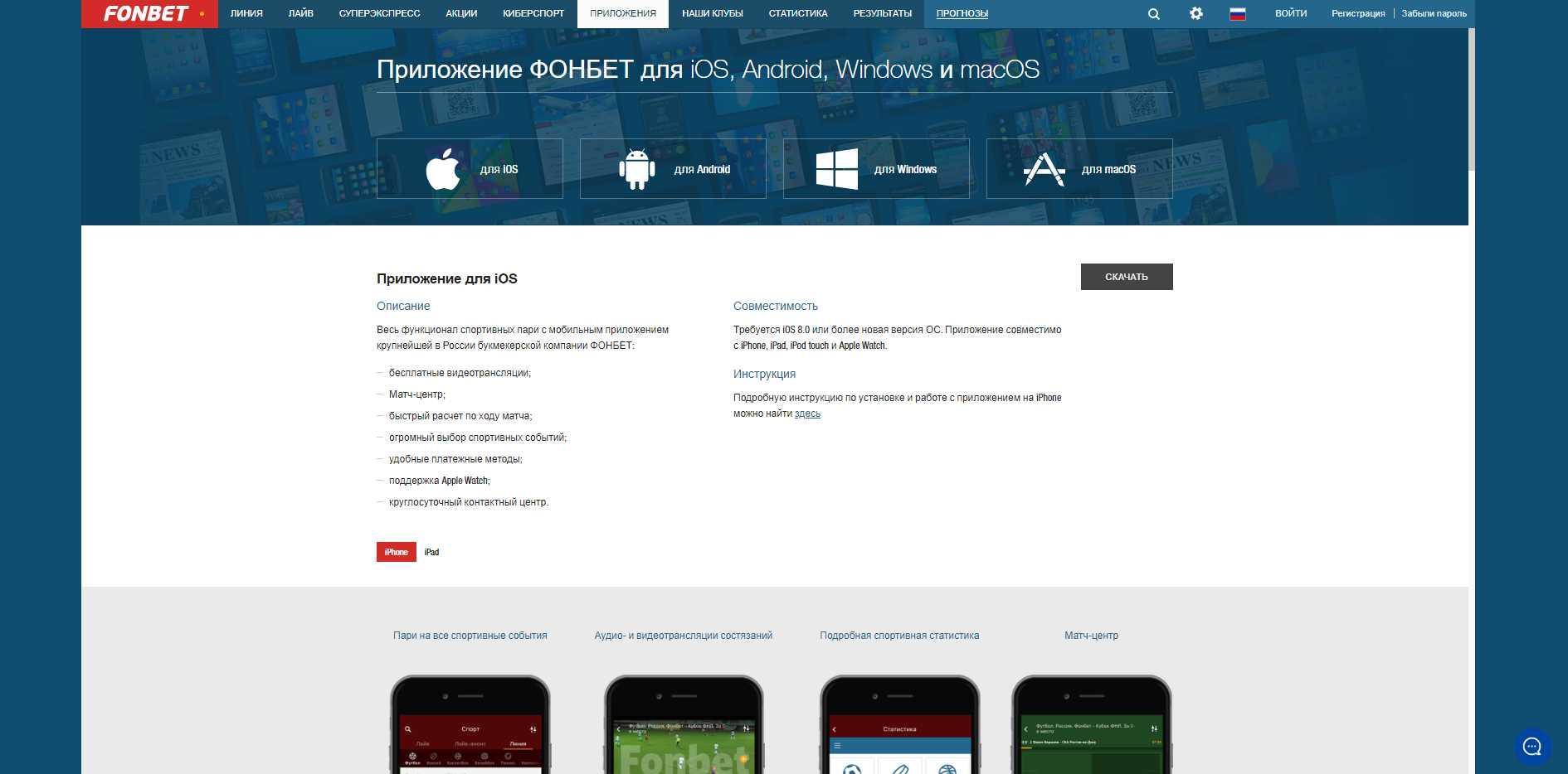 Фонбет мобильная версия для Андроид, iOS и Java